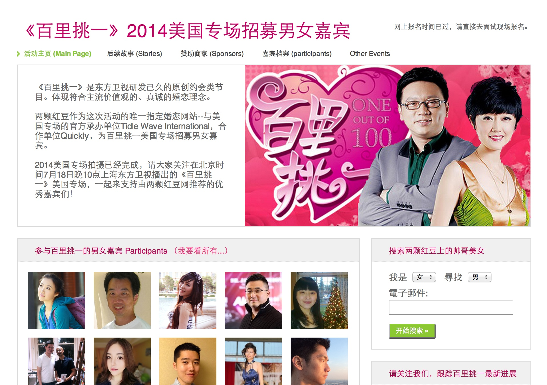 100% kostenlose business-dating-site in china